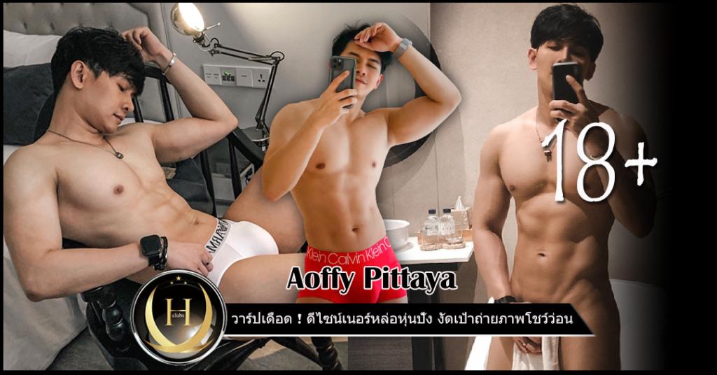 Aoffy Pittaya header
