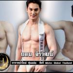 วาร์ป บอม จิรวัฒน์ ดาราหน้าใหม่ หุ่นแน่น  ดีกรี Mister Global Thailand 2019